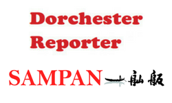 Dorchester Reporter and Sampan.org logos